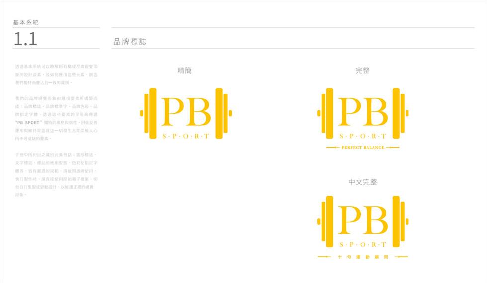 PB_SPORT_企業識別使用規範new-03.jpg