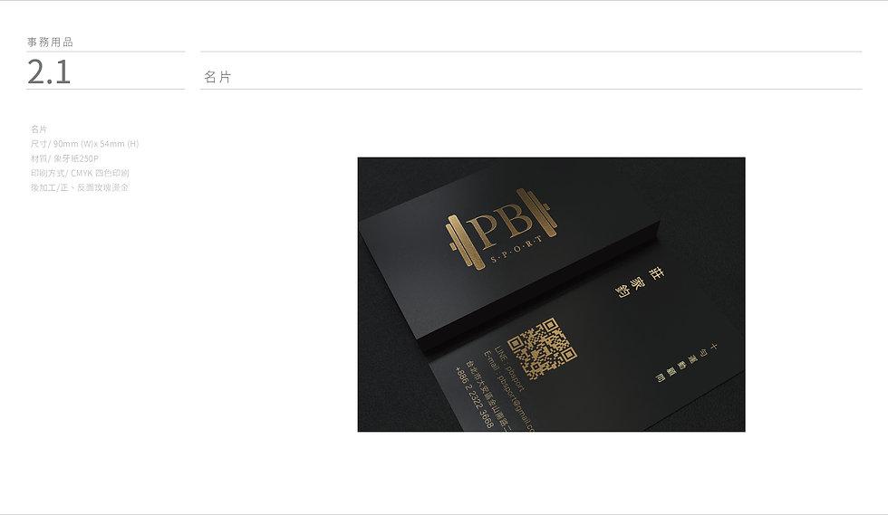 PB_SPORT_企業識別使用規範new-09.jpg