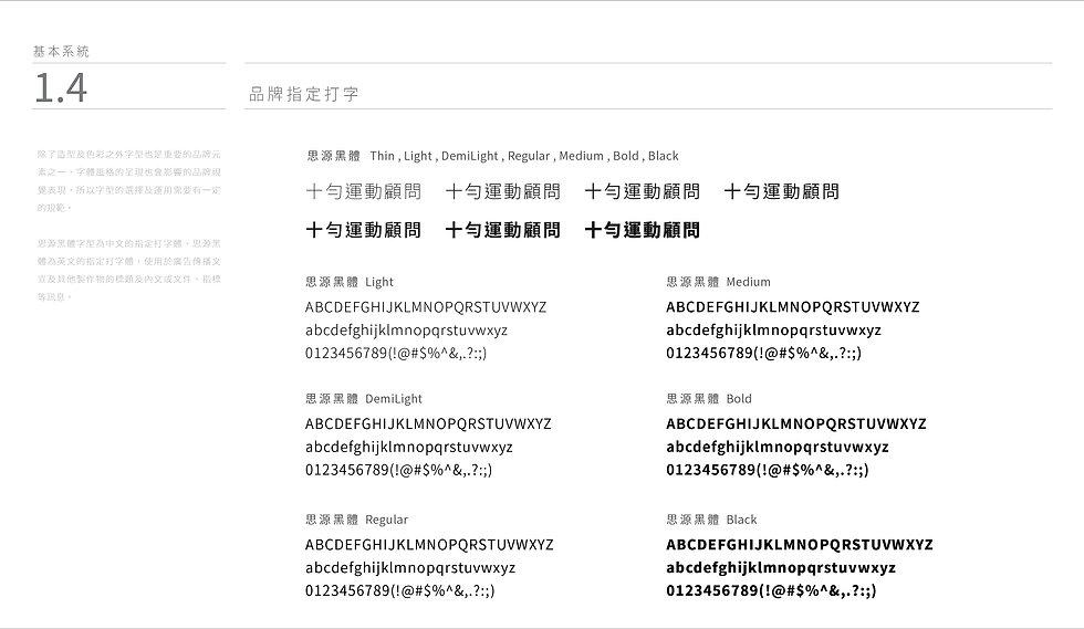 PB_SPORT_企業識別使用規範new-06.jpg
