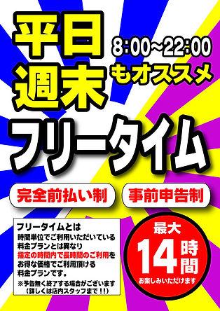 平日+週末フリータイム A1.jpg