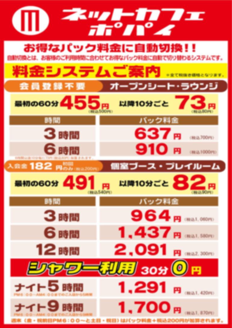 20191001料金表.jpg