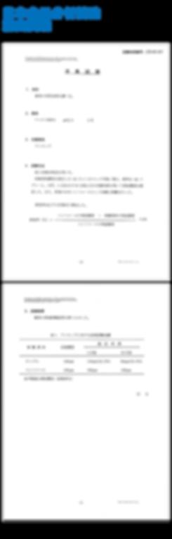 日本食品分析-消臭.png