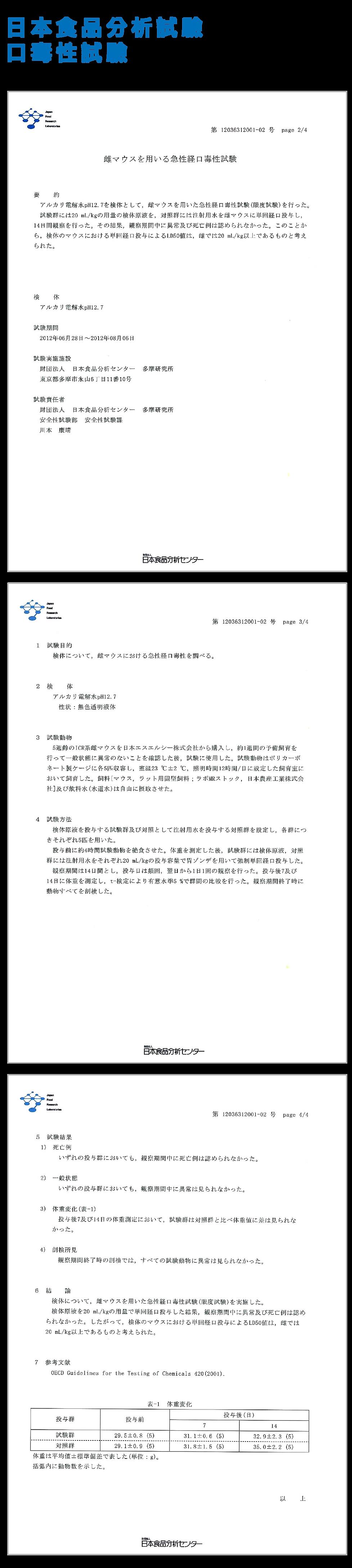 日本食品分析-口毒.png