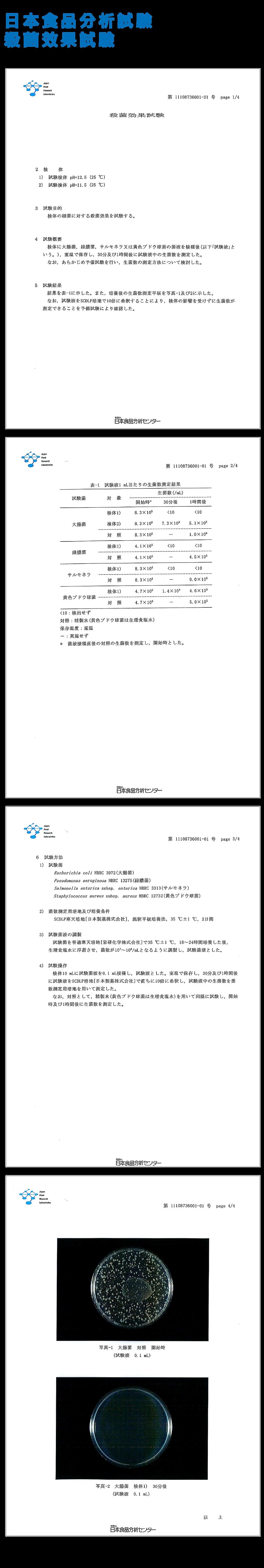 日本食品分析-殺菌.png