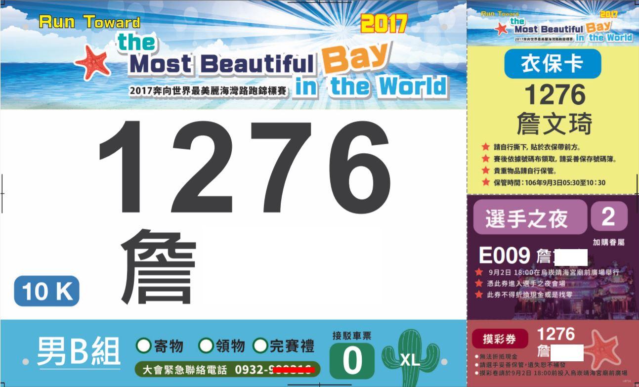 最美麗澎湖灣路跑-選手號碼布