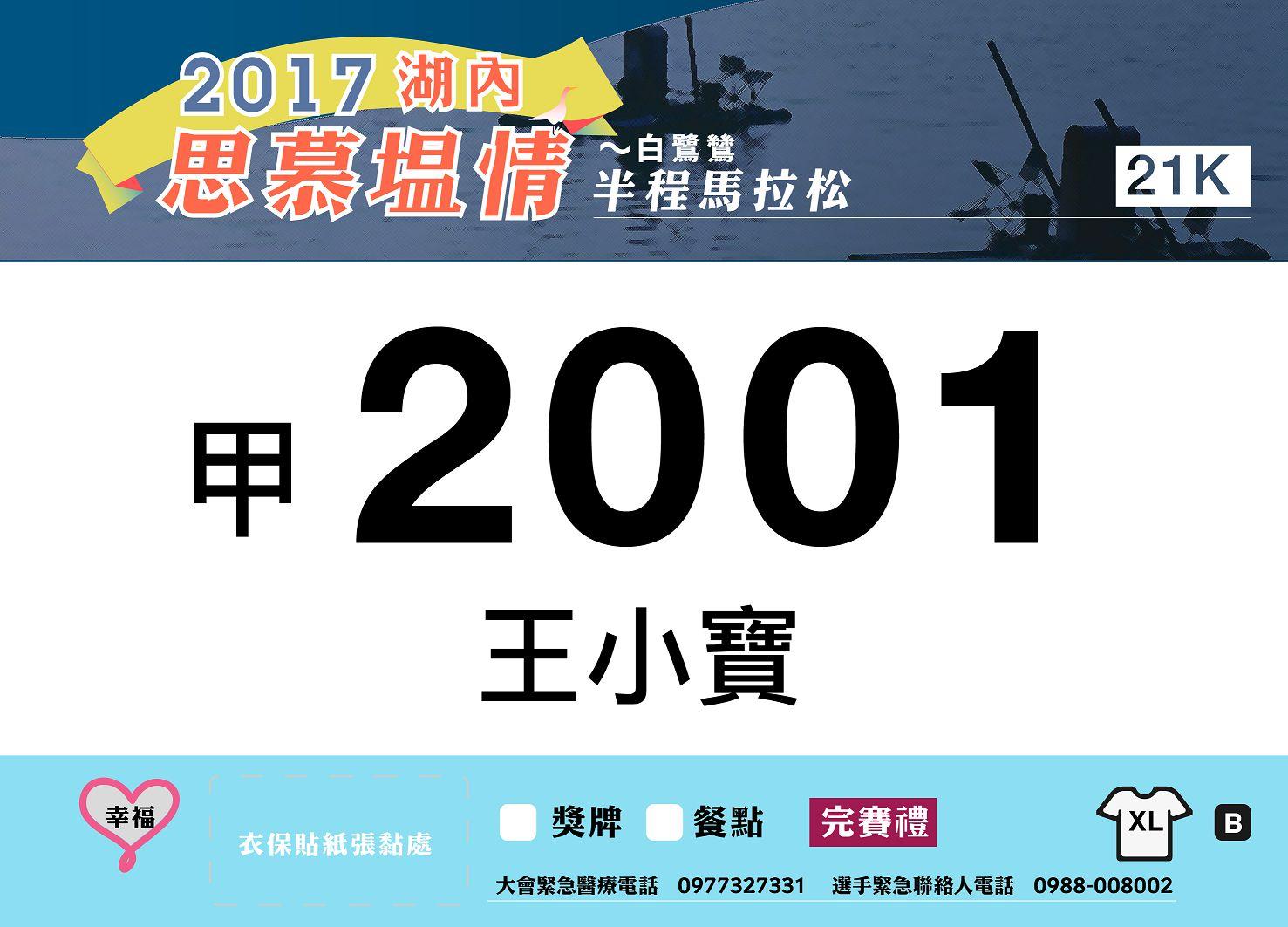 2017湖內半程馬拉松選手號碼布