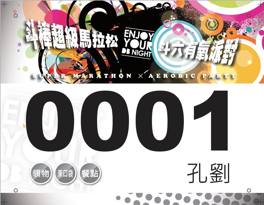 斗棒超級馬拉松-選手號碼布