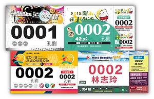 路跑馬拉松選手號碼布.jpg