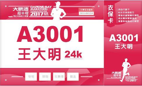 大鵬灣超半程馬拉松賽-選手號碼布