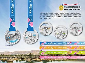 2019山上水道馬拉松獎牌-示意圖-01.jpg