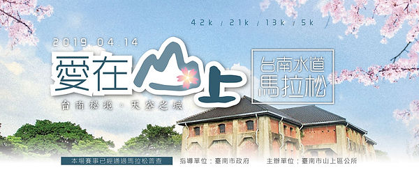 2019愛上山上-台南水道馬拉松banner.jpg