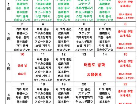 8月 練習スケジュール