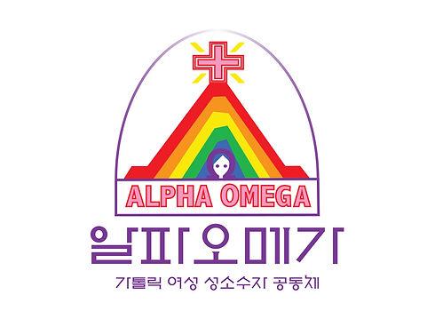 알파오메가천주교인권_단체로고1.jpg