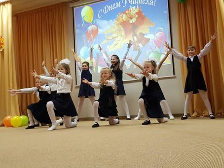 5 октября в школе прошёл праздник День учителя !