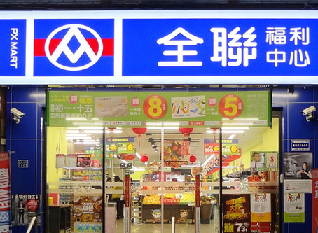 Case Study: Wi-Fi Solution for PX Mart, Taiwan