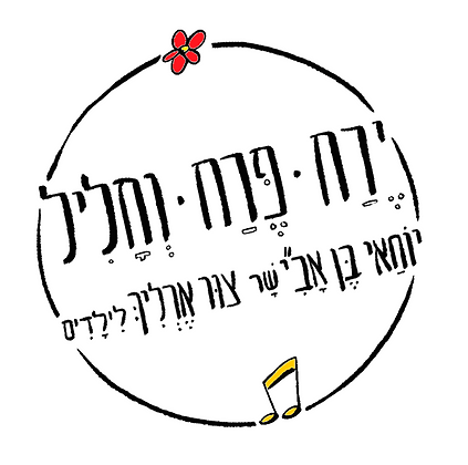 לוגו1 - צבוע.png