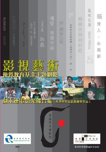 第三屆香港學界電影節優異作品劇本連光碟集 (2 DVD) (連本地郵費)
