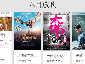 6月免費電影放映:《愛生命電影節》