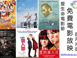 4月免費電影放映:《愛生命電影節》