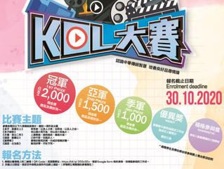 「一拍.講德」全港小學中華經典名句 KOL 大賽