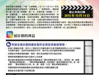 第三屆微電影創+作支援計劃(音樂篇)