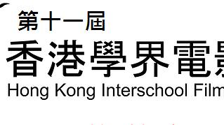 第十一屆香港學界電影節影片競賽