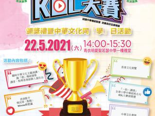 「一拍.講德」全港小學中華經典名句KOL大賽頒獎禮
