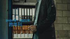 MegaFilm 2020-2021年跨年刊已出版