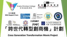 「跨世代轉型創商機」計劃 2021 Transgenerational Transformative Business Entrepreneurship 2021