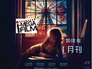 iMegaFilm 2018年1月刊已出版