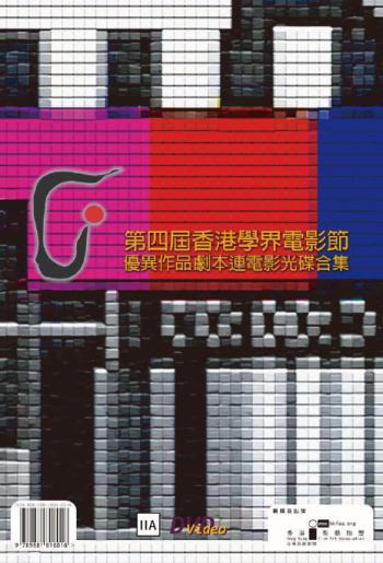 第四屆香港學界電影節優異作品劇本連光碟集 (2 DVD) (連本地郵費)