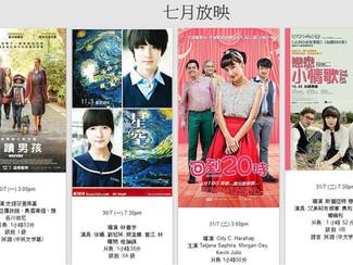 7月免費電影放映:《愛生命電影節》