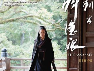 iMegaFilm 2015年8月刊出版