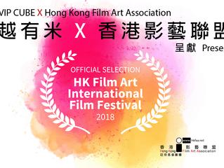 VIP CUBE X HKFAA 放映活動