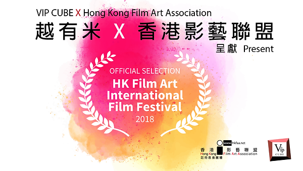 HKFAIFF 2018 screening.png