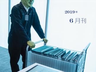 MegaFilm 2019年6月刊已出版