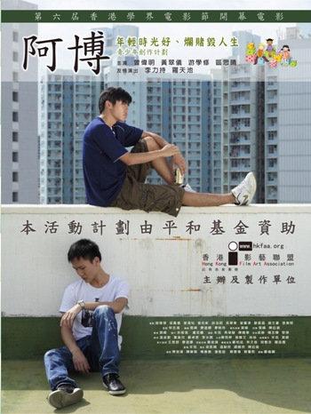 《阿博》 (雙結局版本DVD) (連本地郵費)