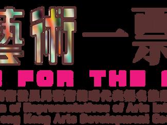 2016香港藝術發展局藝術範疇藝術團體選民登記