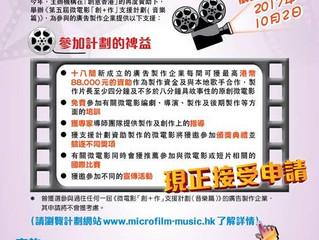 招募廣告製作企業及其新晉導演參加第五屆微電影「創+作」支援計劃(音樂篇)