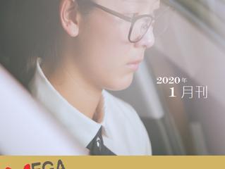 MegaFilm 2020年1月刊已出版