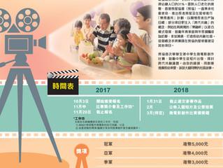 「跨代融乜易」中學生微電影創作比賽2017/18