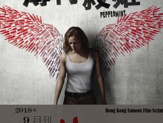 MegaFilm 2018年9月刊已出版