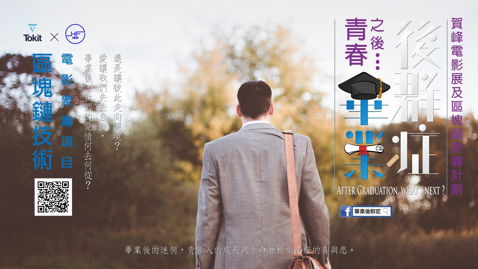 免費電影放映:《青春之後...畢業後群症》賀峰電影展及區塊鏈眾籌發佈會