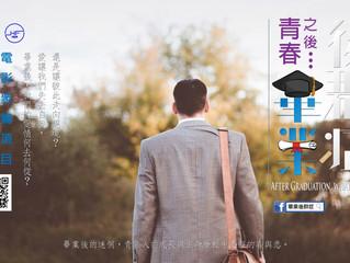 免費電影放映:《青春之後...畢業後群症》電影展及區塊鏈眾籌計劃