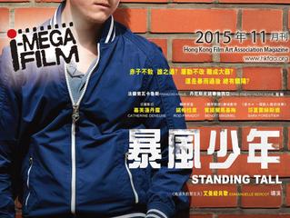 iMegaFilm 2015年11月刊出版