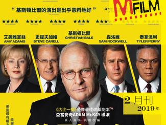 MegaFilm 2019年2月刊已出版