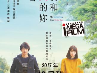 iMegaFilm 2017年12月刊已出版