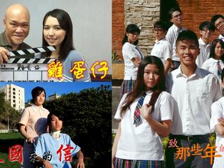 香港影藝聯盟成立十周年誌慶作品放映會
