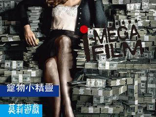iMegaFilm 2018年2月刊已出版