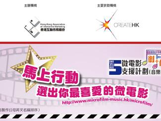 第五屆微電影「創+ 作」支援計劃(音樂篇) – 馬上行動,選出你最喜愛的微電影